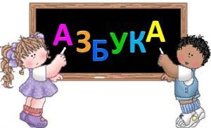 как легко выучить с ребенком буквы