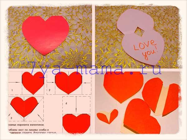 валентинка-для-детей-из-бумаги-складная