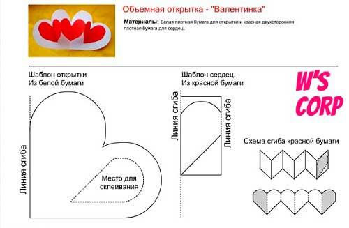 объемная-валентинка-для-детей-из-бумаги-схема