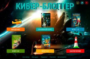 Курс Кибер Блогер Александра Борисова