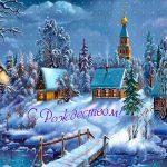 Новый год, Рождество и наши новогодние каникулы