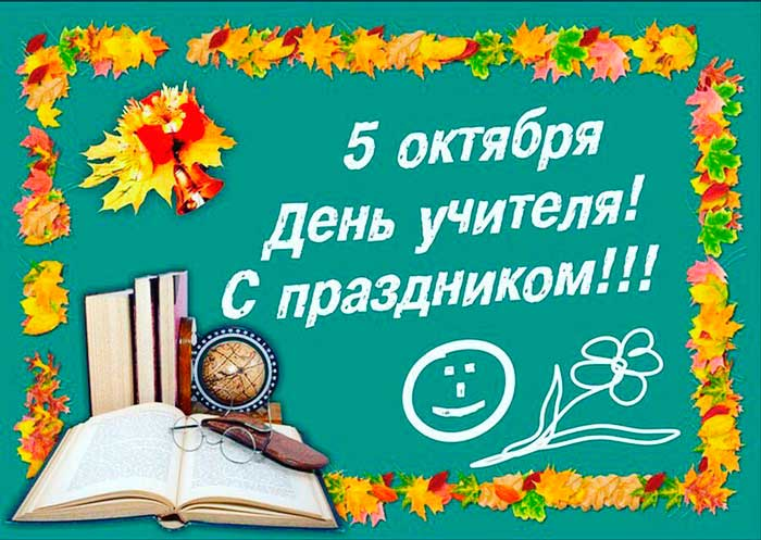 Короткие поздравления с днем учителя от учителя учителю