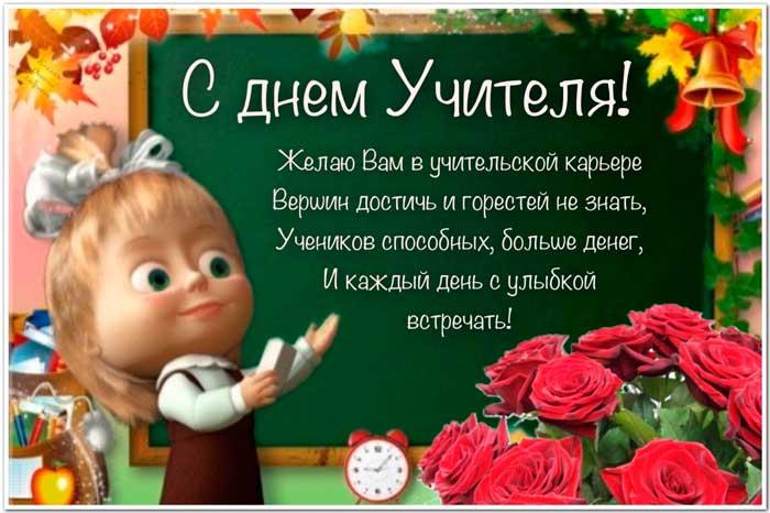 Поздравление учительнице от учеников фото 797