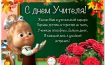 Красивые поздравления учителю с днем учителя в стихах
