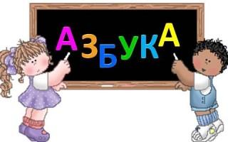Как выучить с ребенком буквы, играя