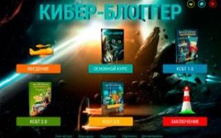 Курс Кибер-блогер Александра Борисова