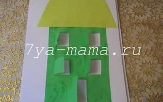 Аппликация домика из цветной бумаги