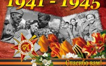 Cтихи о Великой Отечественной Войне для детей начальной школы, на конкурс чтецов