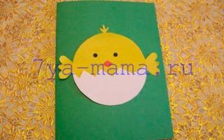 Открытка на пасху своими руками из бумаги для детей