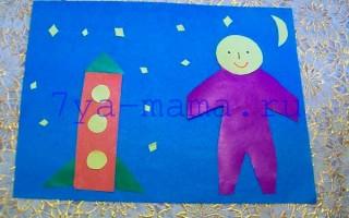 Аппликация на тему космос для детей своими руками из бумаги в детский сад