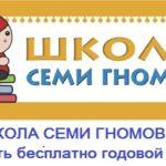 Книги Школа семи гномов скачать бесплатно годовой курс