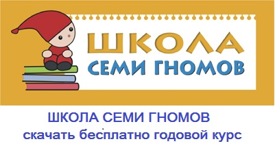 shkola-semi-gnomov