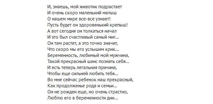 стих-2