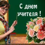 Лучшие идеи подарков учителю на день учителя