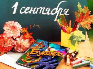Изображение - Поздравление первоклассникам родителей 1-sentyabrya-300x225