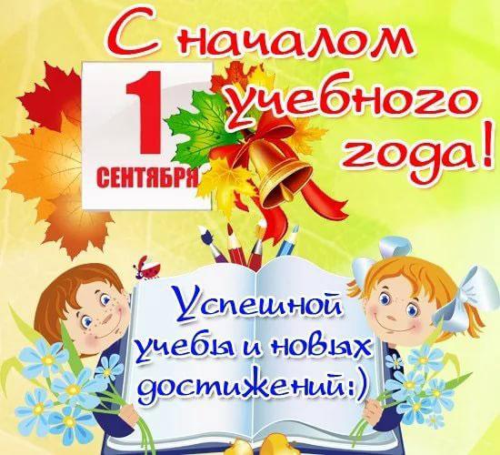 Изображение - Поздравление от мамы первокласснице 1sentyabrya-pozdravleniya-pervoklassnikam-3