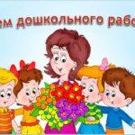 Красивые поздравления с днем воспитателя и дошкольного работника в стихах