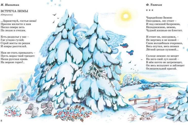 времена, зимние новогодние стихи классиков себя спецом части